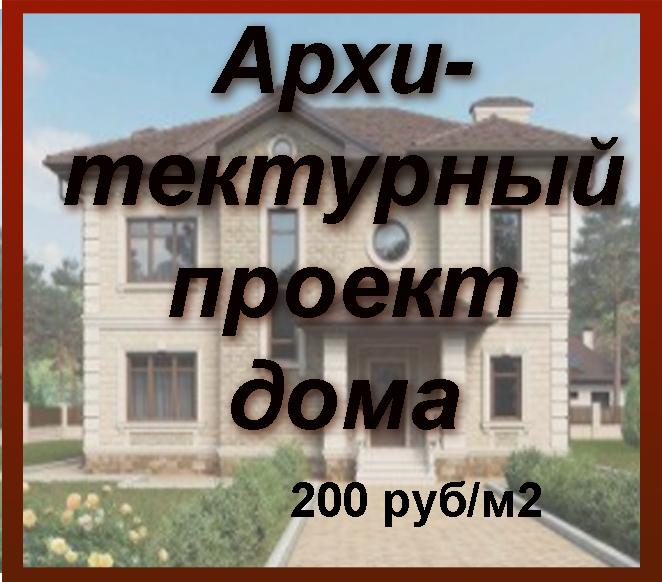 Проект дома, проект бани, архитектурные проеты