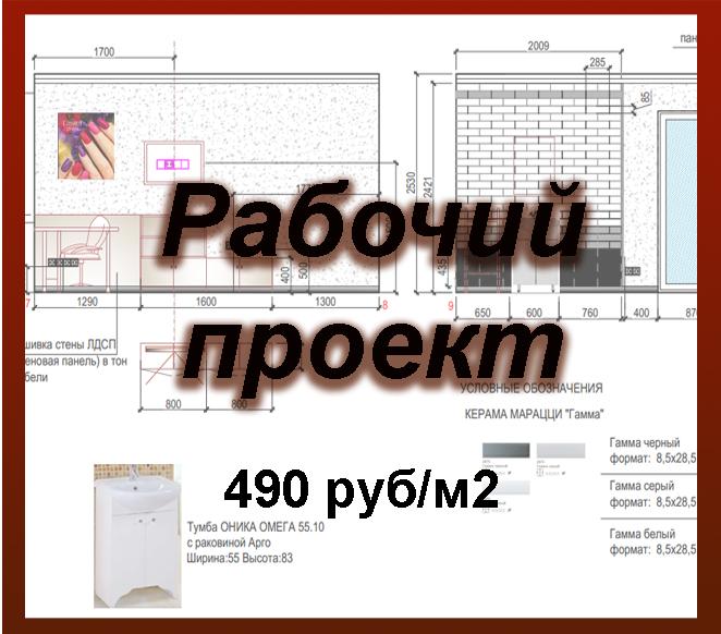 дизайн-проект интерьеров, дизайн-интерьеров, дизайн интерьеров старый осокл, ремонт и отделка, интерьеры под ключ