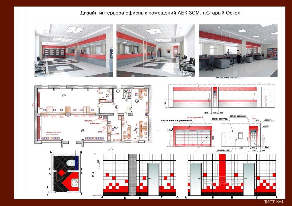 дизайн-проекты старый оскол, дизайн офисов