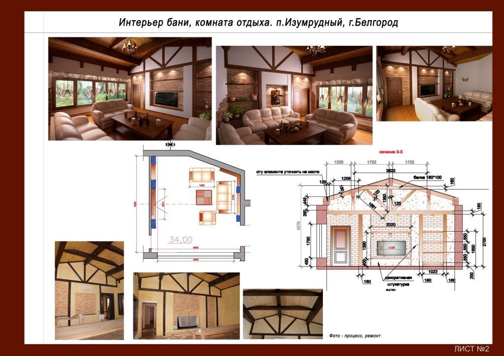 Диайн-проекты Старый Оскол