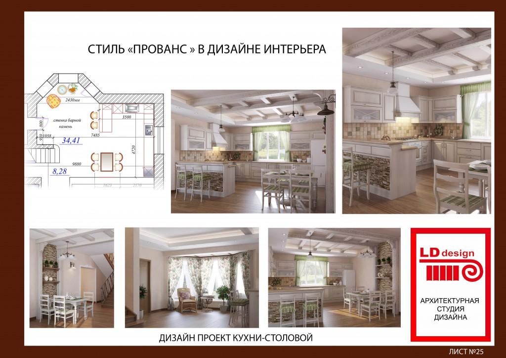 дизайн проект старый Оскол, Дизайен интерьеров и ремонт старый осокл, студии дизайна