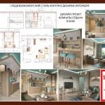 Дизайн интерьеров в стиле Прованс, кухня-столовая