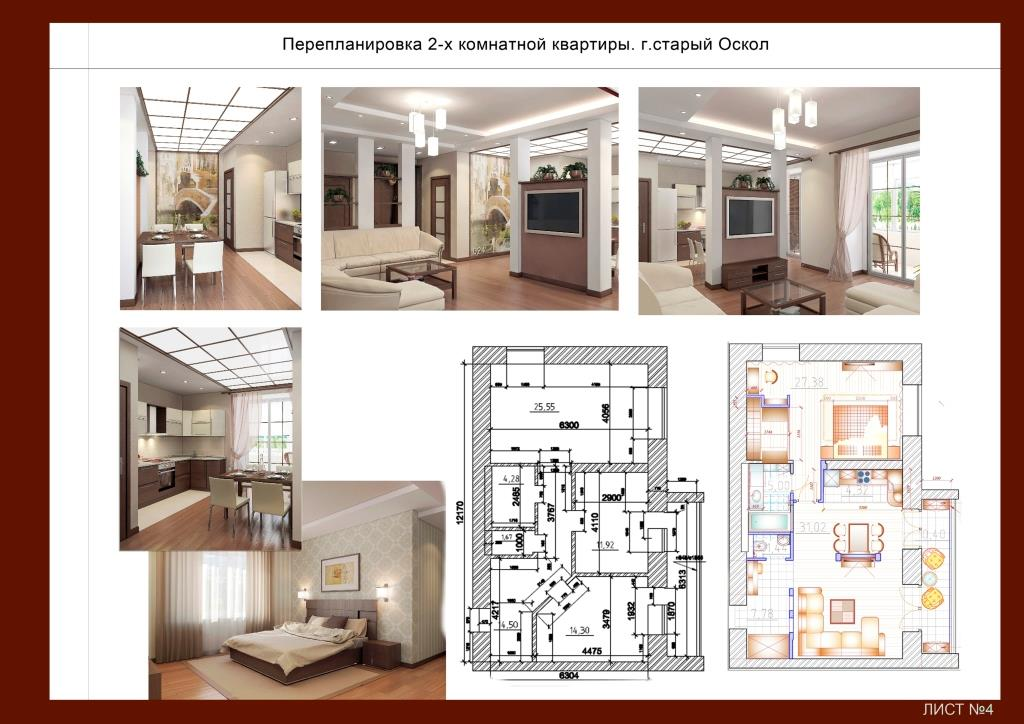 Перепланировка 2 комнатной квартиры с дизайном