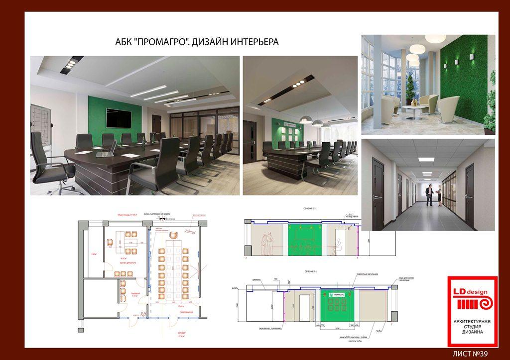 дизайн-проекты офисов, дизайн общественных помещений, дизайн и отделка, дизайн интерьеров старый оскол