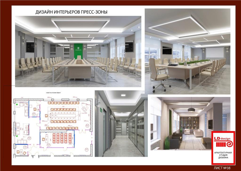 дизайн интерьеров офисов, пресс-зона дизайн, дизайн общественных интерьеров