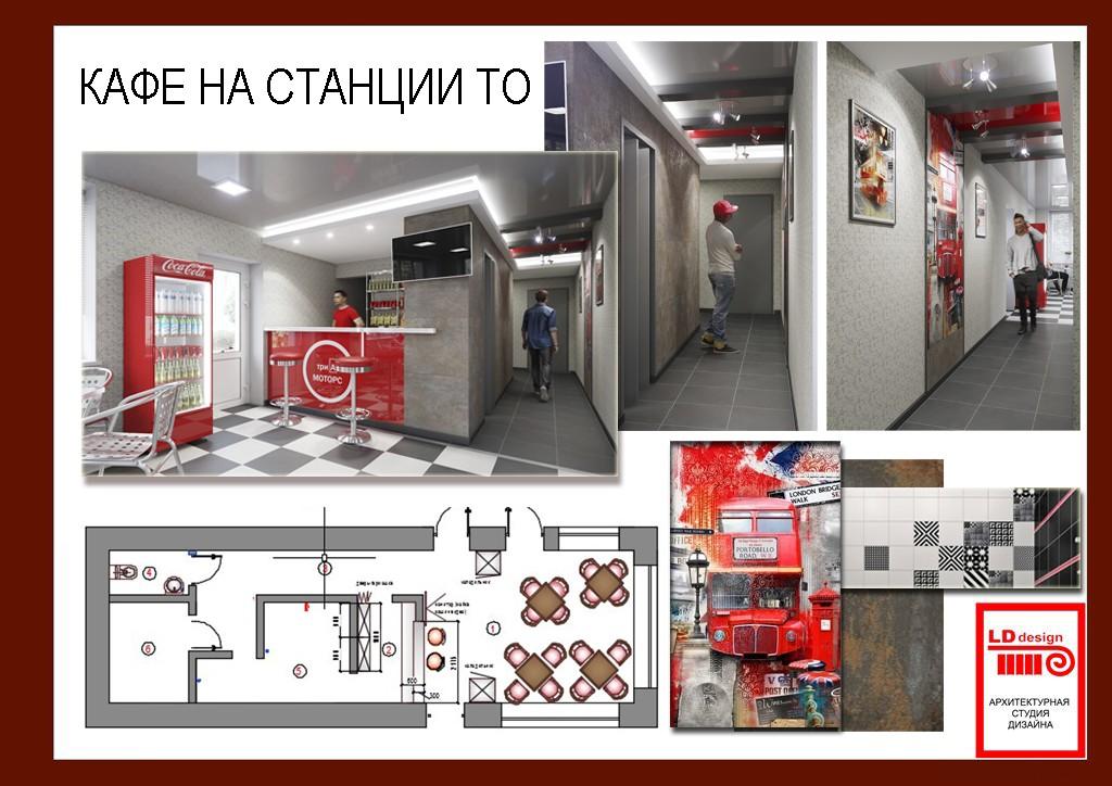 Дизайн кафе, дизайн интерьеров, старый оскол дизайн