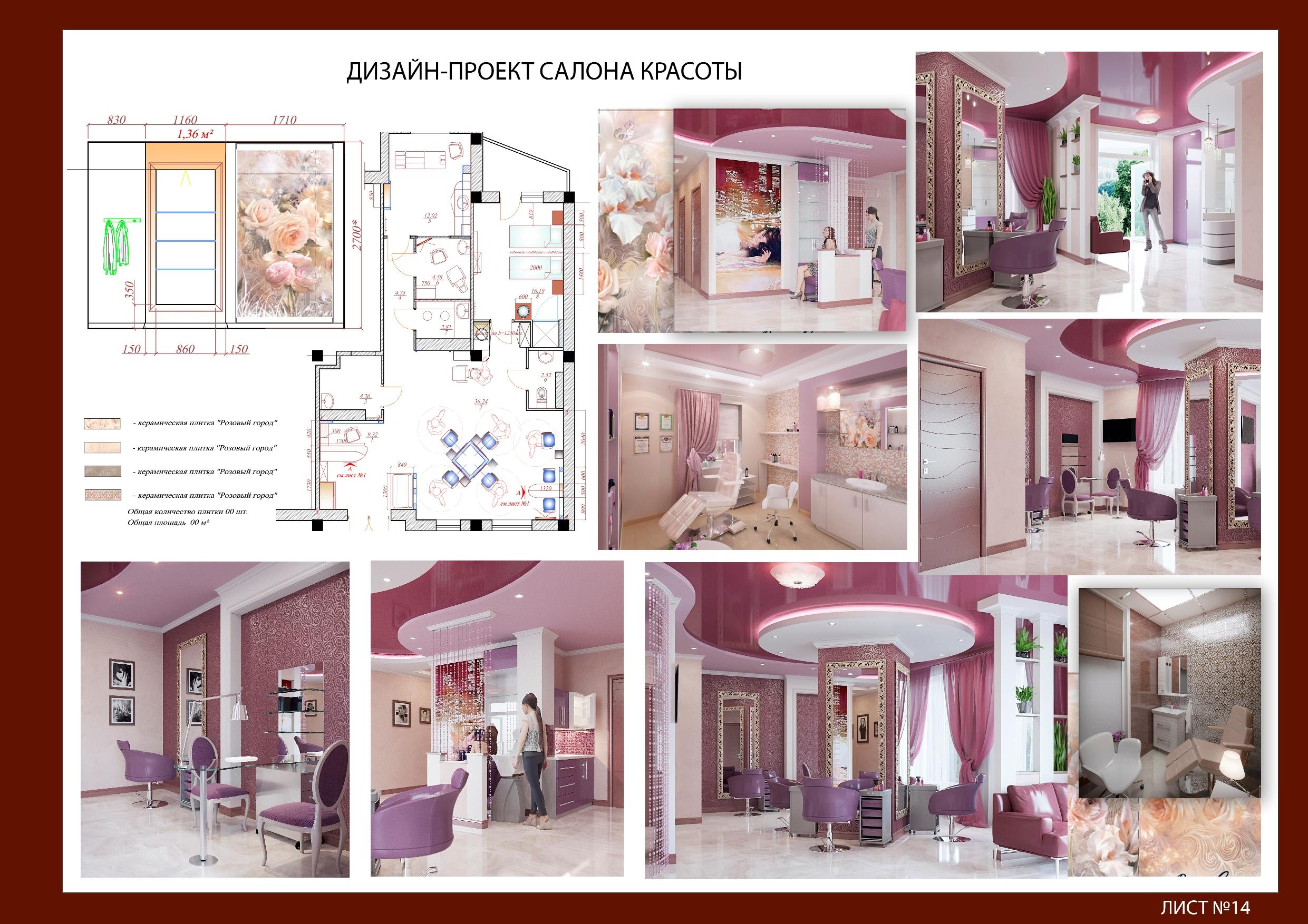 дизайн салонов красоты