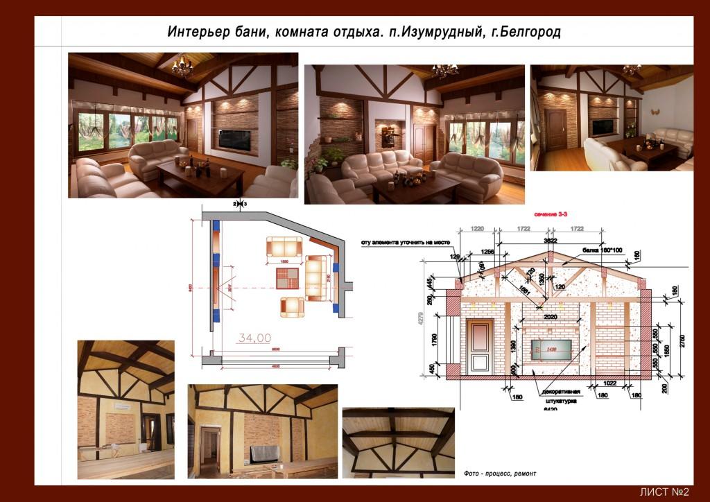 дизайн-проекты старый осокл, дизайн интерьеров, дизайн и ремонт