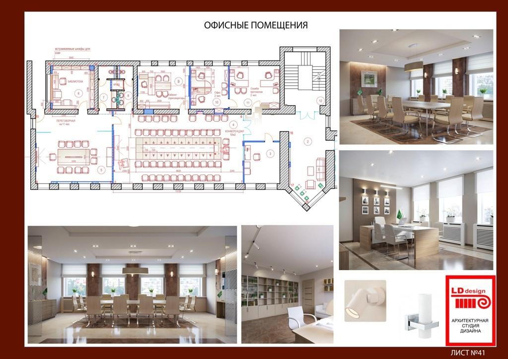 Дизайн интерьеров  офисов, переговорная, дизайнпроект офисов