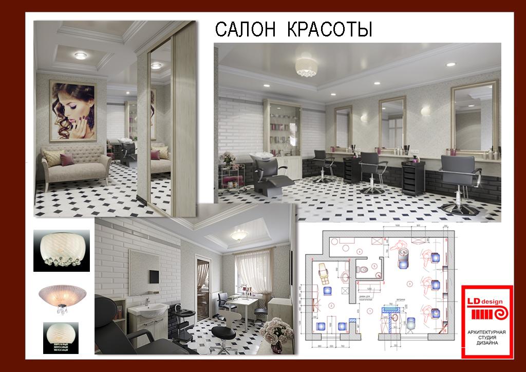 интерьер парикмахерской, интерьер салона красоты, салон красоты, дизайн-проект, отделка салона