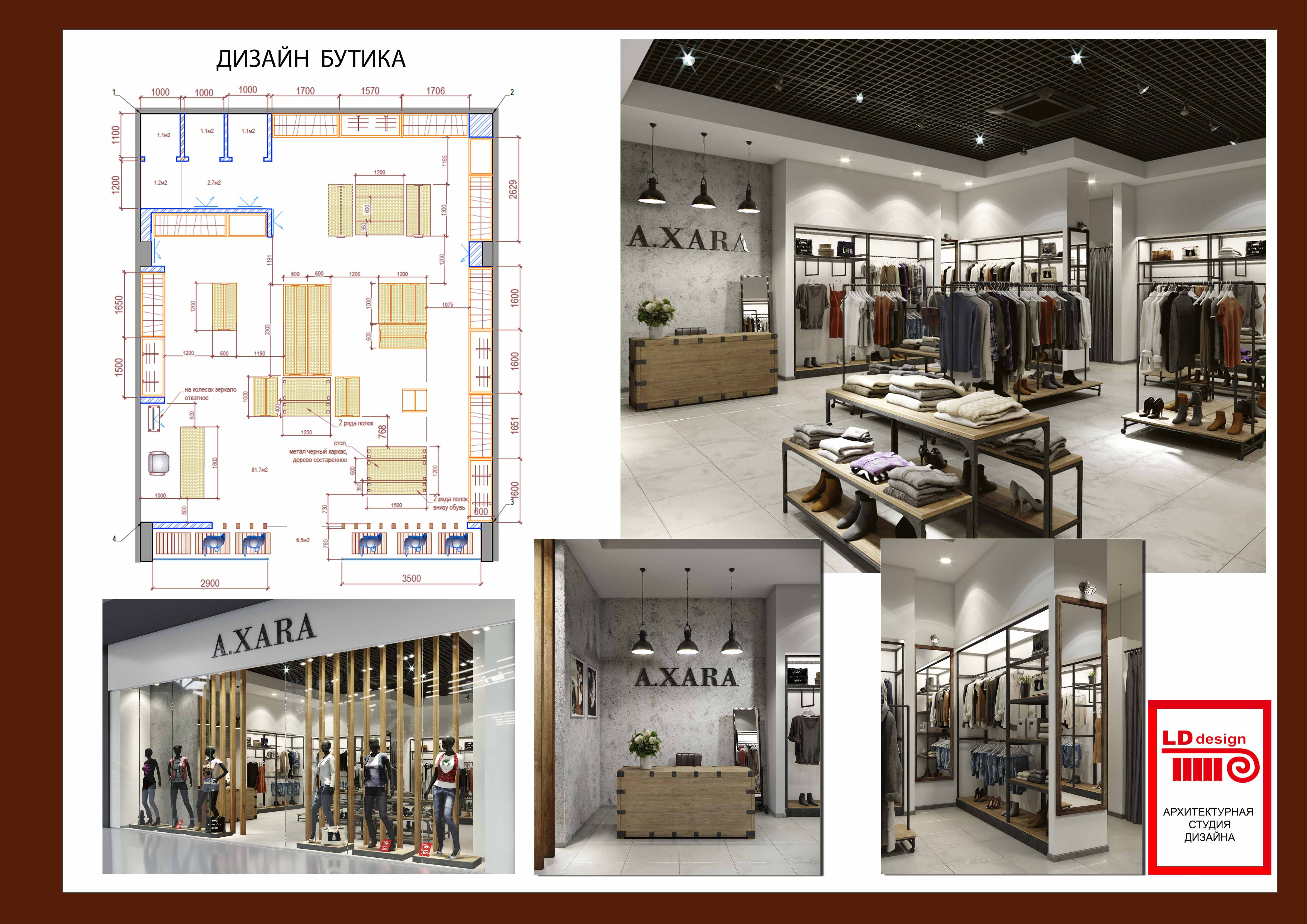 Дизайн-проект бутика, магазин однжды, бутик, ремонт бутика