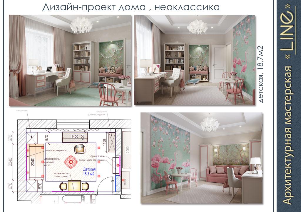 дизайн проект, кухня, неоклассика, ремонт дома, отделка дома, дизайн интерьеров кухни, дизайн-проекты