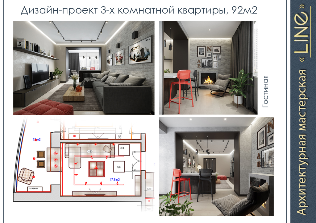 дизайн проект, 3д визуализация, отделка квартиры, ремонт старый оскол, стиль лофт
