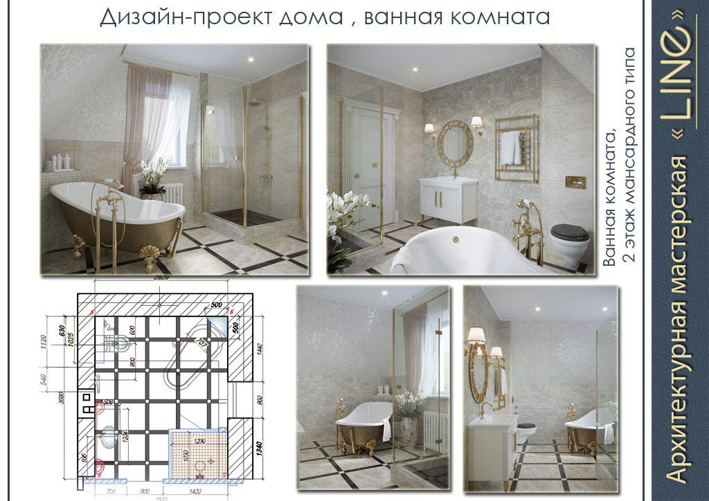 дизайн проект, 3д визуализация, отделка дома, ремонт старый оскол